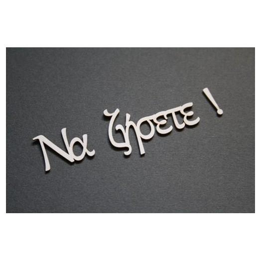 """Διακοσμητικό Chipboard """"Να ζήσετε"""", Y 2 cm"""