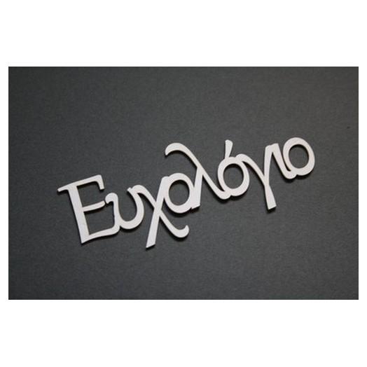 """Διακοσμητικό Chipboard """"Ευχολόγιο"""", Y 5 cm"""