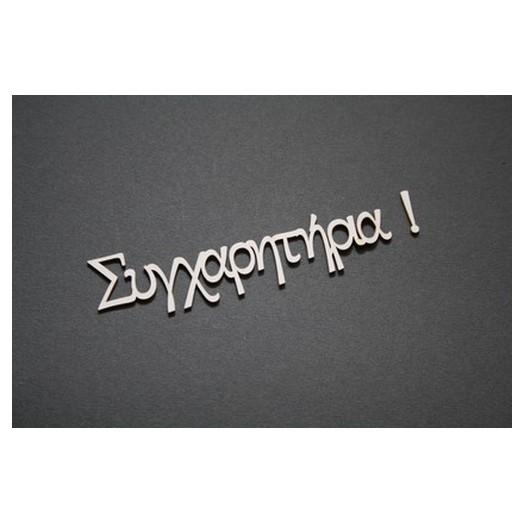 """Διακοσμητικό Chipboard """"Συγχαρητήρια"""", Y 2 cm"""