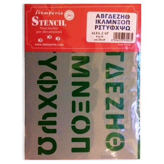 Στένσιλ Ελληνικά γράμματα κεφαλαία, Stamperia