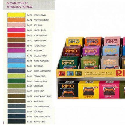 Βαφή ρούχων πολλαπλής Χρήσης RIMO - ΡΟΖ