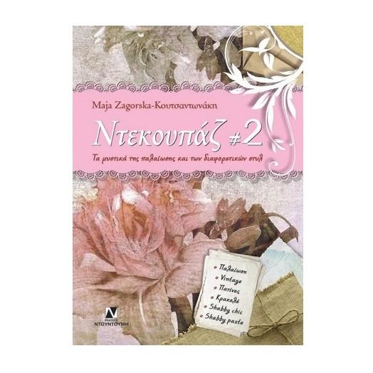 Βιβλίο Ντεκουπάζ# 2 - Παλαιώσεις