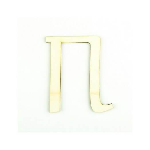 Ξύλινο γράμμα 6cm, πάχος 5mm, Π