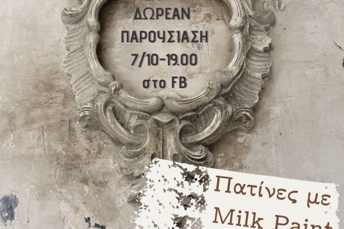 Δωρεάν παρουσίαση με τη Μάγια Ζαγορκσα Πατίνες και παλαιώσεις στα έπιπλα με χρώματα Milk Paint