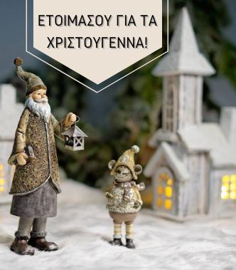 Χριστουγεννιάτικα διακοσμητικά για το σπίτι, είδη διακόσμησης σπιτιού