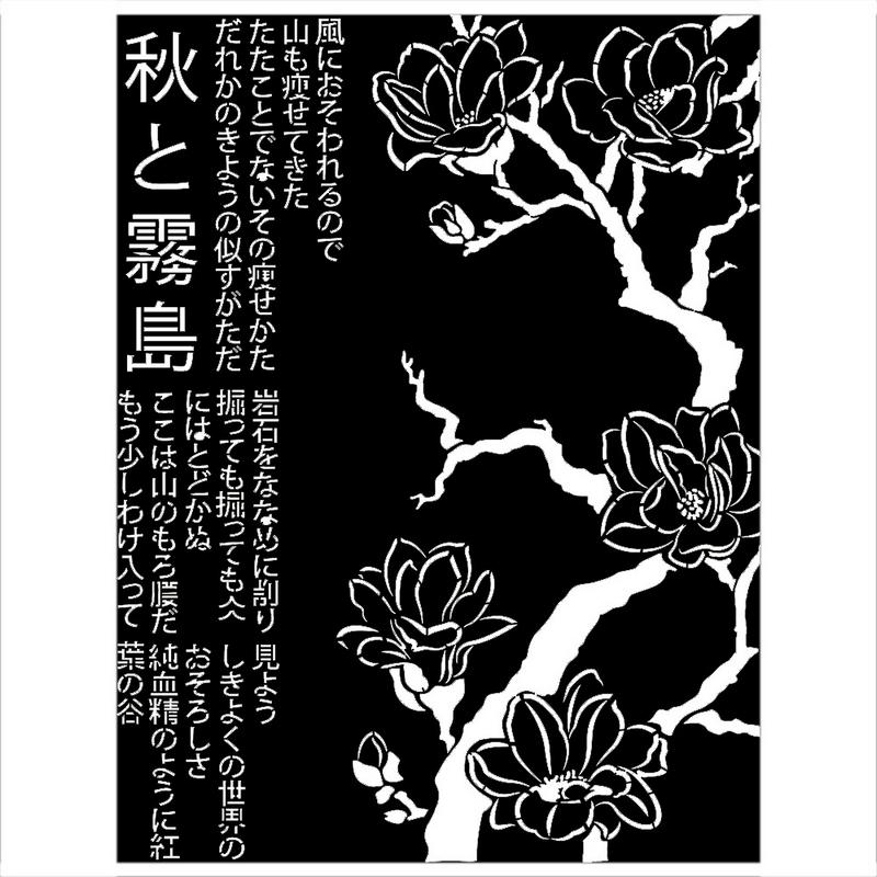 Χοντρό στένσιλ Stamperia 15x20cm, Sir Vagabond in Japan, Bamboo